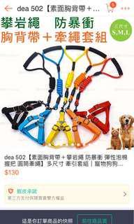 🚚 胸背帶+牽繩(黃色)