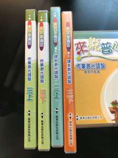 來說普通話三上下(課本及作業)CD 全套