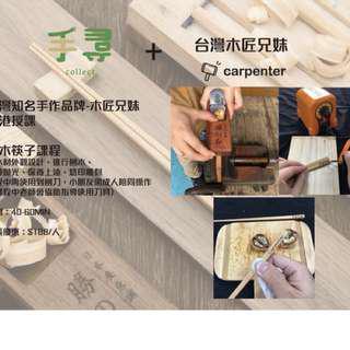 檜木筷子課程