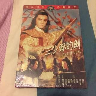 全新 DVD 三少爺的劍 邵氏