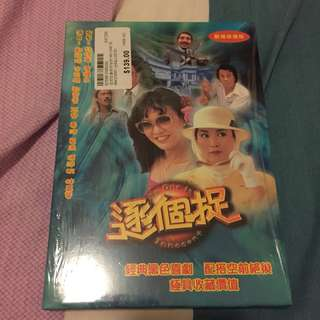 DVD 逐個捉 TVB 甘國亮監制