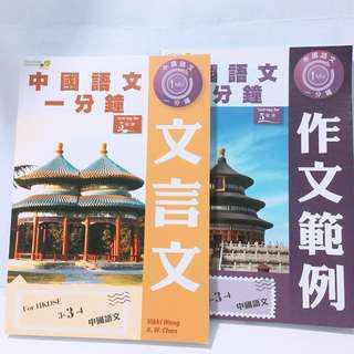 中文一分鐘(2本)