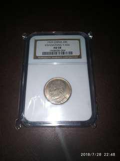 1929年中國貳毫銀幣 NGC AU58