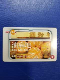 地鐵 港鐵 MTR 紀念車票 好風景 友禮會 油麻地 果欄  MTR Club