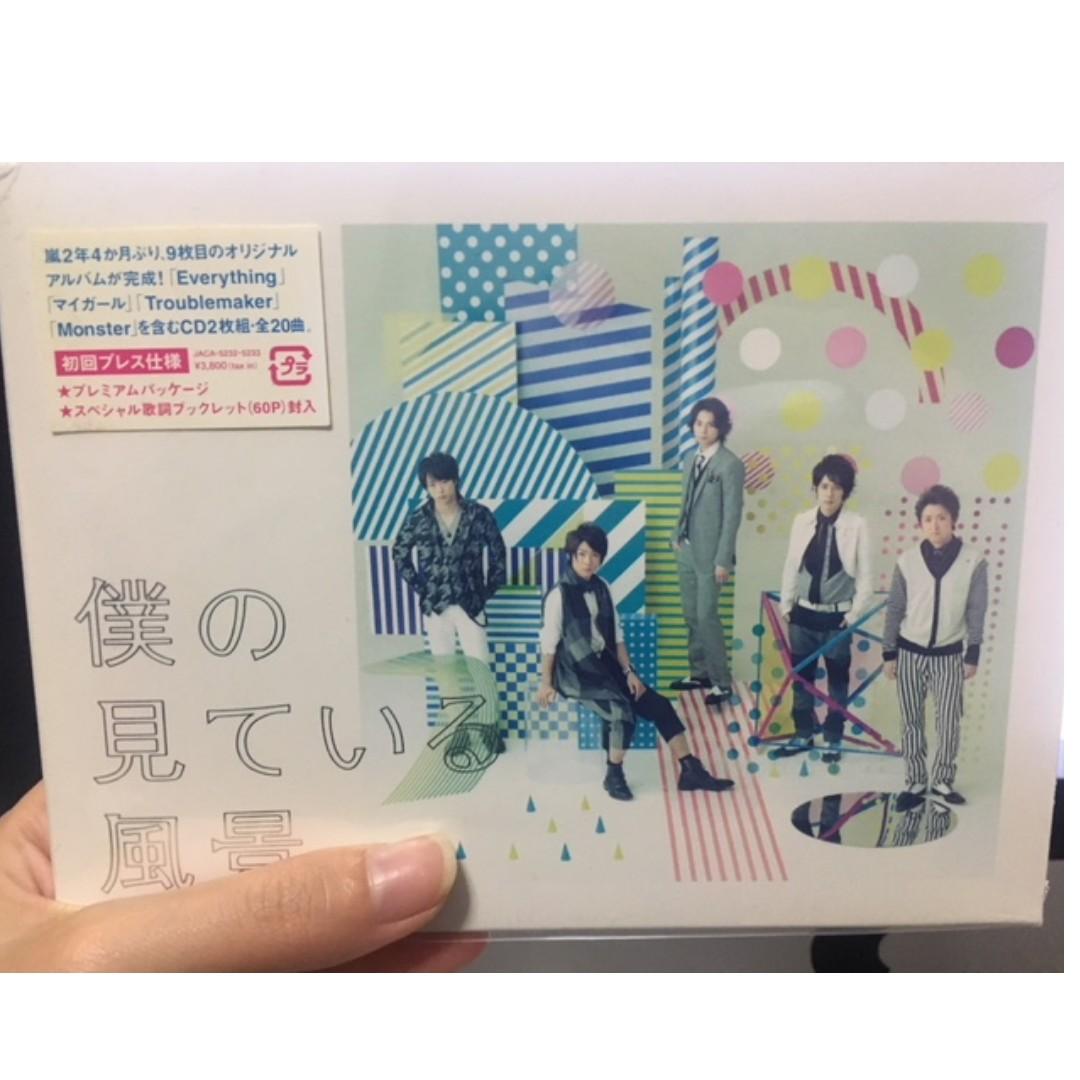 ARASHI Boku no Miteiru Fuukei Album First Press Limited Ed  *Unopened