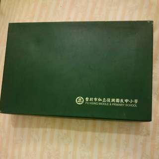 台北市私立復興國民中小學 禮品組