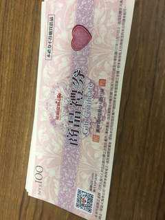 萊爾富1000元禮卷