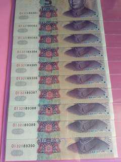 2005年中國人民銀行.第五套人民幣伍圓数字冠10連號:0132189381一0132189 390