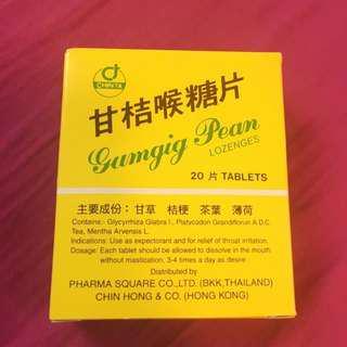 甘桔喉糖片 (泰國製造唔甜嘅喉糖)