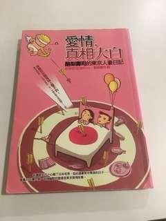 愛情,真相大白 酪梨壽司的東京人妻日記