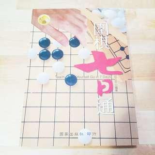 《圍棋七日通》石心平編著 國家出版社 棋藝 學習 書