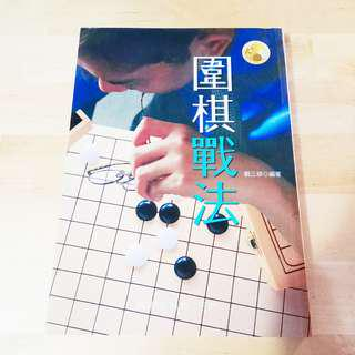 《圍棋戰法》劉三修編著 國家出版社 棋藝 學習 書