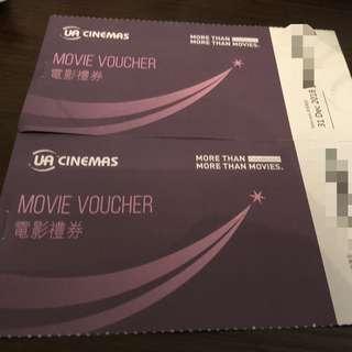 UA電影換領券2張