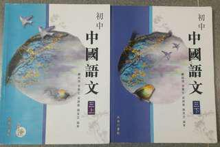 初中中國語文 三上,三下 商務印書館 2008年版