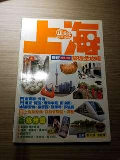 上海旅遊書