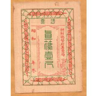 🚚 18th Century Extremely rare Un-issued Ginseng 1-Kati Certificate : Selling Department of Korea Governor Office