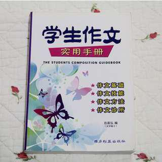 O Level Chinese Compo guidebook *Free delivery*