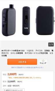 日本都正式開售  kecig4.0  加熱煙機 每差一次電 可以食8至10支 ~~~ 不建議 連續使用 ~~~ 每一支可抽 14至18 啖  有三種熱力調教 , 清潔簡單
