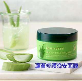 Innisfree蘆薈修護晚安面膜