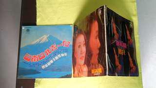 ELEANOR LAM ~ LIN MEI YI . looking for ● RICHARD HOON . & his yamaha organ.   林美儀 . 尋找 ● 雲金發電子風琴獨奏 . 山南山北走一回 ( buy 1 get 1 free )  Vinyl record
