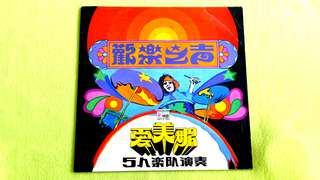 AMIGO 5 . the sound of / the circle. (Rare) 愛美歌5人樂隊演奏 . 歡樂之聲 (罕見) vinyl record