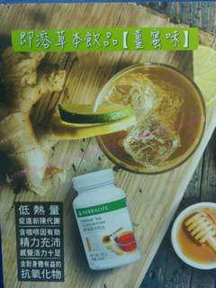 只售640 2樽 Herbalife 102g彊蜜草本運動茶(限量板