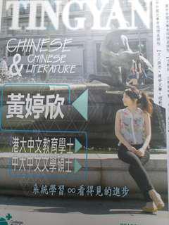 中國文學 補習notes 黃婷欣