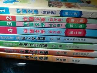 中國文學教科書