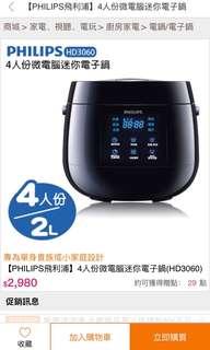 🚚 Philips微電腦電子鍋
