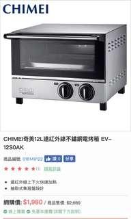 🚚 奇美遠紅外線不鏽鋼電烤箱