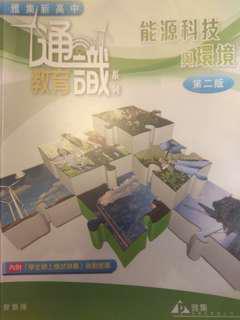 雅集新高中通識教育單元六:能源科技與環境