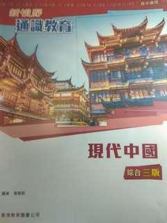 新視野通識教育(綜合三版):現代中國