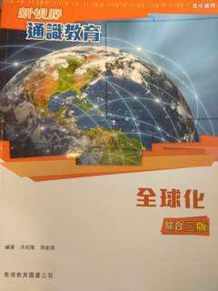 新視野通識教育(綜合三版):全球化