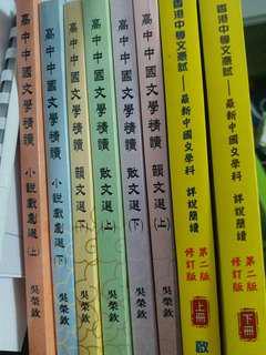 中國文學精讀參考