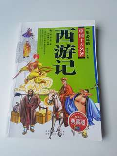 Journey to the West Coloured Chinese Book
