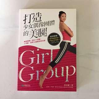 打造少女偶像團體的美腿