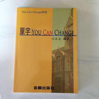 單字You Can Change #換你當學霸