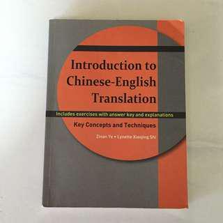 中英翻譯課本 #換你當學霸