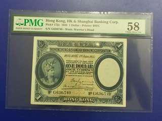 香港上海匯豐銀行1935年壹圓,有PMG評分 AU58分