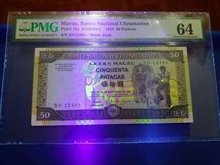 正面彩色棚獅 澳門大西洋銀行1999回歸年50元 後面係澳門第一條大橋