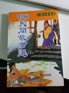 中國民間故事選 (1)