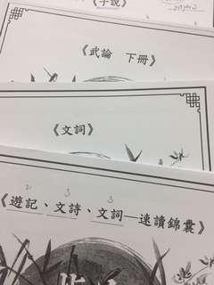 中文範文筆記