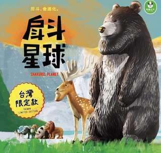 🚚 「現貨不用等」戽斗動物園/厚到星球/厚道動物 台灣黑熊公仔