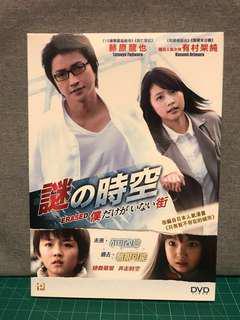 原裝正版DVD:《謎之時空》藤原龍也、有村架純主演