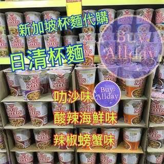 新加坡代購叻沙味杯麵