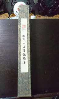 🚚 杭州王星記扇子