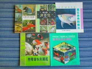飼養熱帶魚書