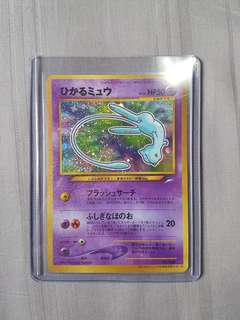 Pokemon Card Coro Coro Shining Mew