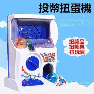 宅配免運費.兒童投幣扭蛋機(內附球及塑膠代幣)