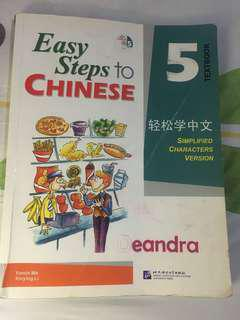 Easy Steps to Chinese 5 Textbook (Simplified Characters Version)